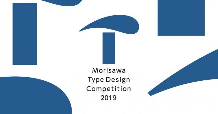 모리사와, '타입디자인 공모전 2019' 열어