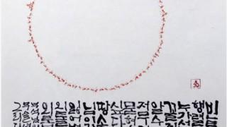 ▲개미, 우도규(1974), 종이에 먹, 2018