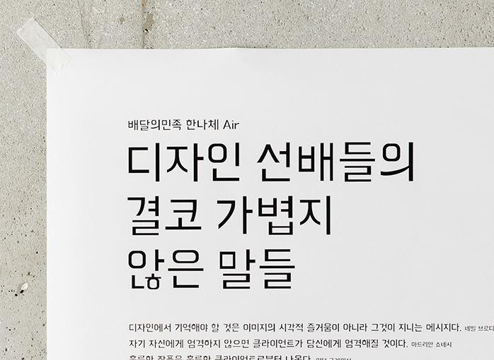 10월 출시, 따끈한 무료폰트 5종 소개