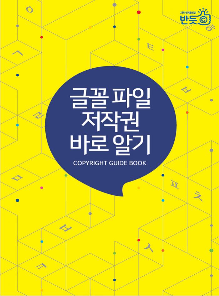 문체부, '글꼴 파일 저작권 바로 알기' 안내서 개정