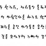 故 박경리 작가의 손글씨, 폰트로 되살아나다