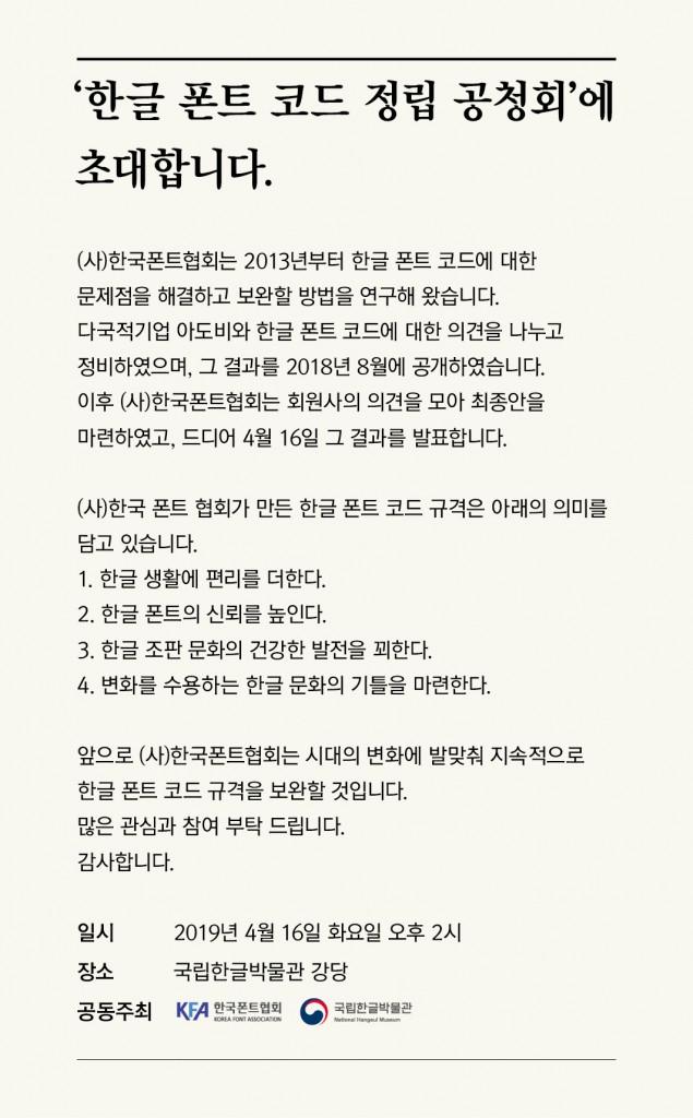 0416_코드공청회_초대장2(web)