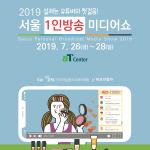 동영상 크리에이터들을 위한 2019 서울 1인방송 미디어쇼 열린다